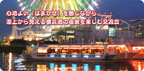 横浜屋形船1