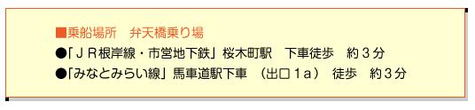 yakata_noriba