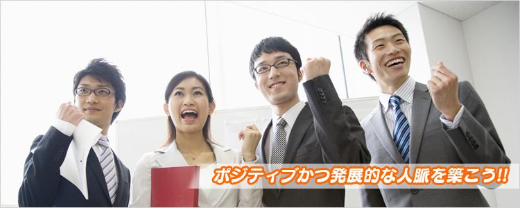 鎌倉ポジティブ会