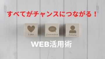 WEBマーケティング
